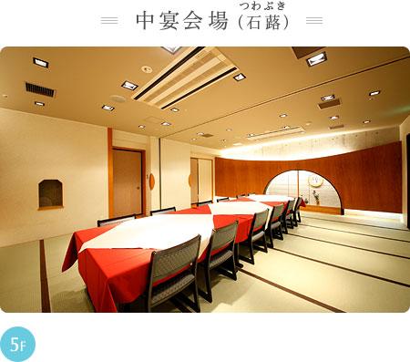 中宴会場 | 石蕗(つわぶき)
