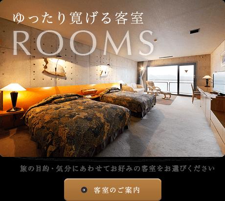 ゆったり寛げる客室