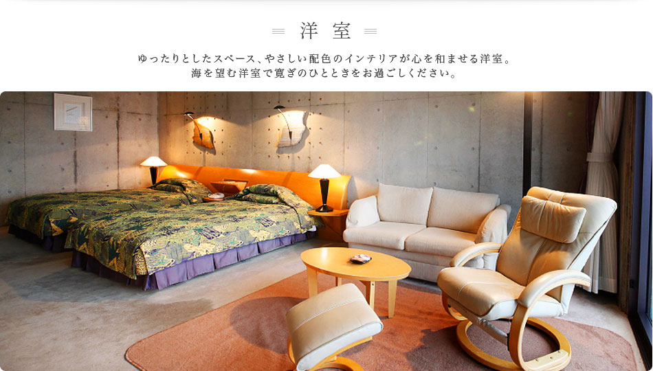洋室 | ゆったりとしたスペース、やさしい配色のインテリアが心を和ませる洋室